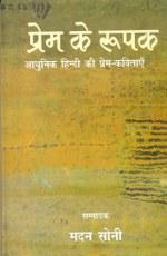 Prem Ki Roopak