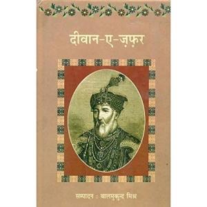 Deewan-A-Zafar
