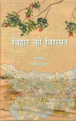 Bihar Ki Virasat