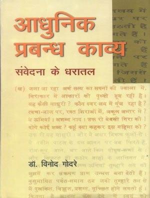Aadhunik Prabandhkavya Samvedana Ke Dharatal