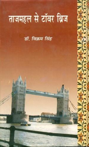 Tajmahal Se Tower Bridge