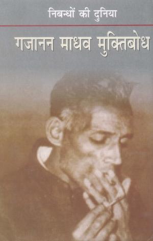 Nibandhon Ki Duniya : Muktibodh