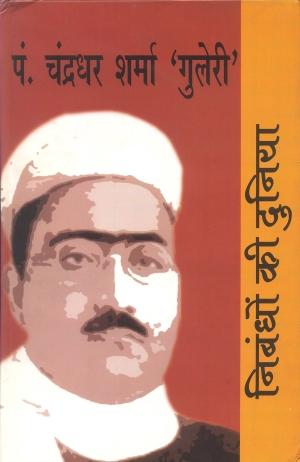 Nibandhon Ki Duniya : Pt. Chandradhar Sharma Guleri