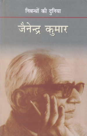 Nibandhon Ki Duniya : Jainendra Kumar