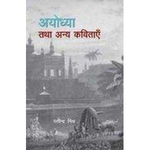 Ayodhya Tatha Anya Kavitayey
