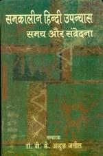 Samkaleen Hindi Upanyas : Samay Aur Samvedana