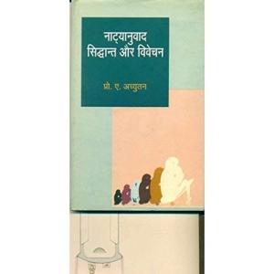 Naatyanuvad Siddhant Aur Vivchan