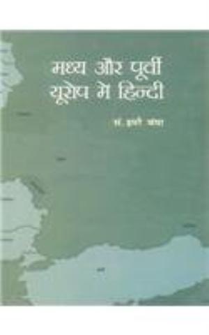 Madhya Aur Poorvi Europe Mai Hindi