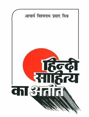 Hindi Sahitya Ka Ateet- 2