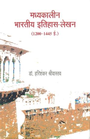 Madhyakalin Bhartiya Itihas Lekhan