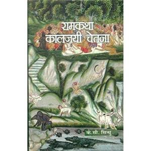 Ramkatha:Kaljayee Chetna