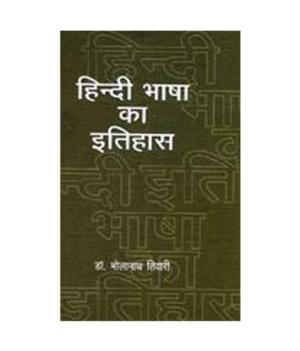 Hindi Bhasha Ka Itihas