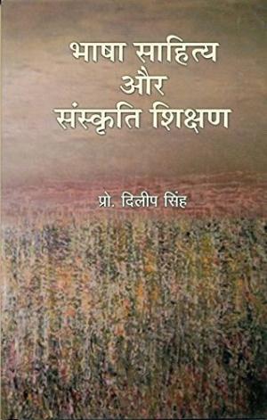 Bhasha Sahitya Aur Sanskriti Shikshan