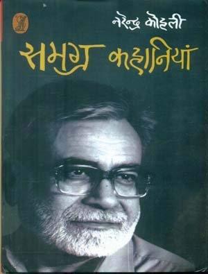 Samagra Kahaniyan( 2 Volume Set)