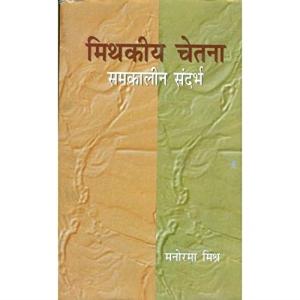 Mithkiya Chetna : Samkaleen Sandarbh