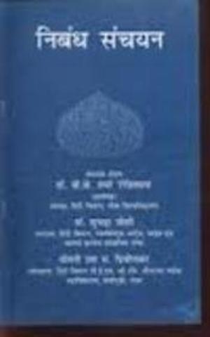 Nibandh Sanchayan