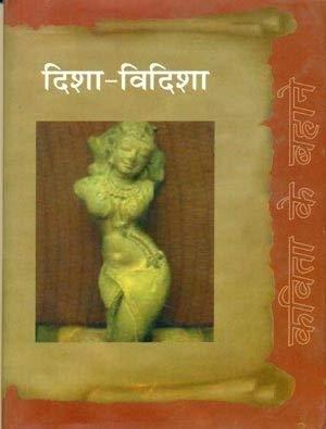 Disha Vidisha