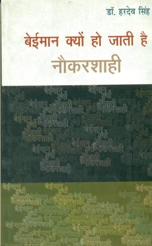 Bayemaan Kyu Ho Jati Hai Naukarshahi