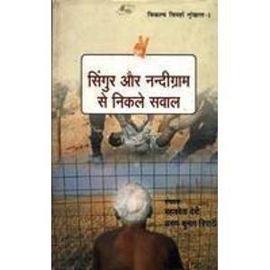 Singur Aur Nandigram Se Nikale Sawal
