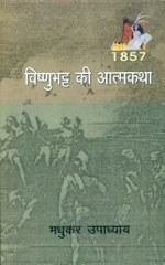 Vishnubhatt Ki Aatmkatha