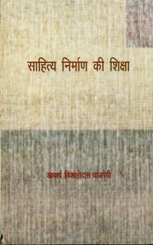 SahityaNirmann Ki Siksha