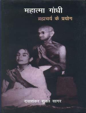 Mahatma Gandhi : Bramcharya Ke Prayog