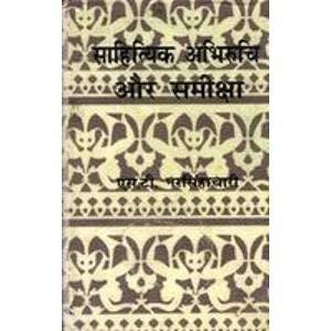Sahitya Abhiruchi Aur Sameeksha