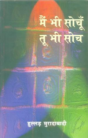 Hindi Kahani Antang Pahchan