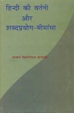 Hindi Ki Vartni Aur Shabdprayog  Mimansa
