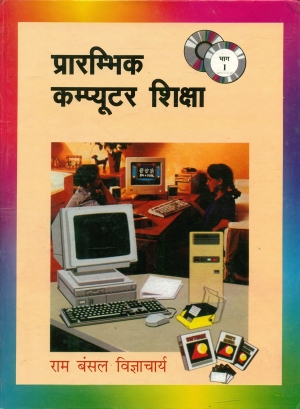 Prarambhik Computer Shiksha (1 )