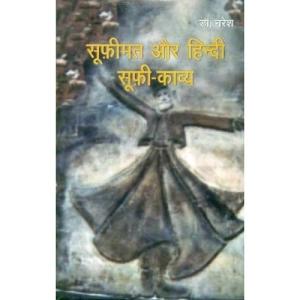 Sufimat Aur Hindi SufiKavya