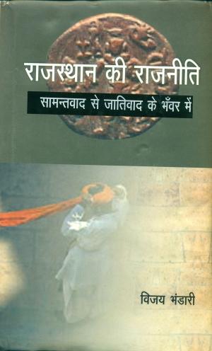 Rajasthan Ki Rajneeti : Samantvad Sejativad Ke Bhanvar Nein