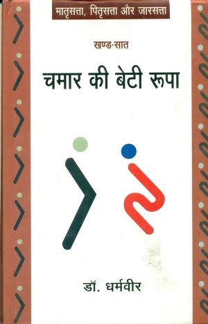 Chamar Ki Beti Roopa
