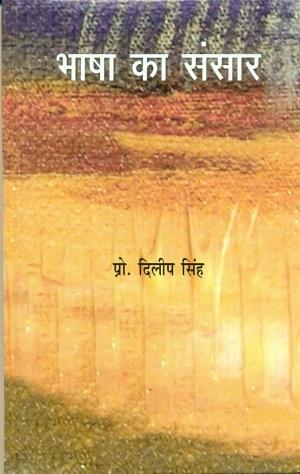Bhasha Ka Sansaar