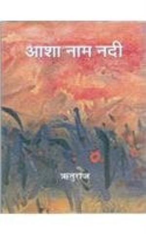 Asha Naam Nadi