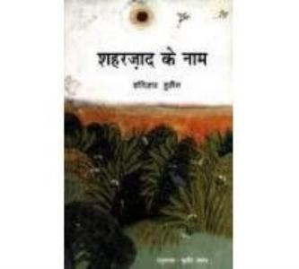 Sanchyan : Jaishankar Prasad