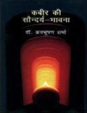 Kabeer Ki SaundaryaBhawana