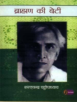Brahman Ki Beti