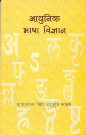 Adhunik Bhashavigyan