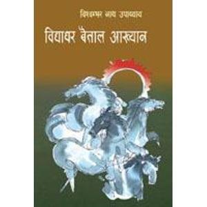 Vidyadhar Baitaal Aakhayan