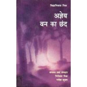 Ageya Van Chhand