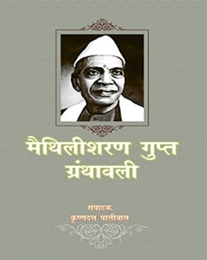 Maithilisharan Gupt Granthawali (12 Volume Set )