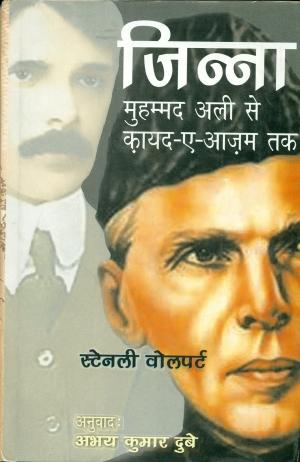 Jinnah : Mohammad Ali Se KayadEAazam Tak