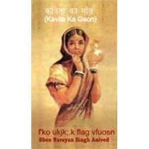 Kavita Ka Gaon