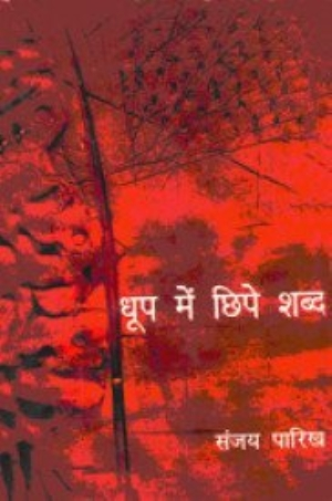 Dhoop Mein Chhipe Shabd