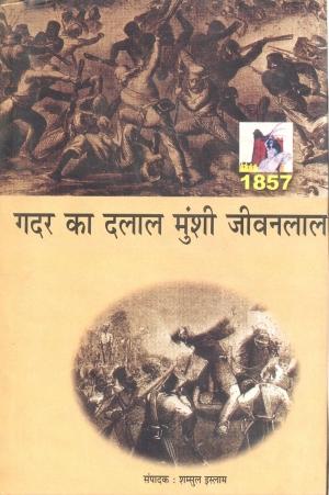 Gadar Ka Dalal Munshi Jeevan Lal