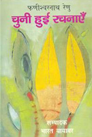 Faneeshwarnath Renu : Chuni Hui Rachanayen 2 Volume Set