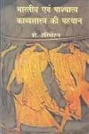 Bhartiya Evam Pashchatya Kavyashashtra Ki Pehchan