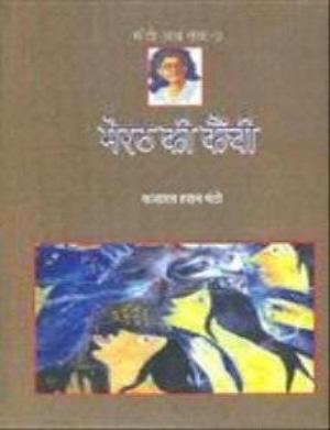 Meerut Ki Kainchi