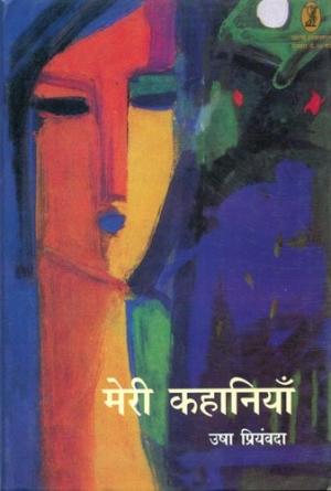 Meri Kahaniyan: Usha Priyamvada